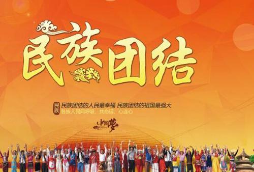 民族团结进步宣传月
